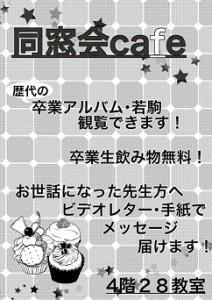 同窓会カフェ2015ポスター1